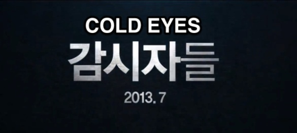 cold-eyes