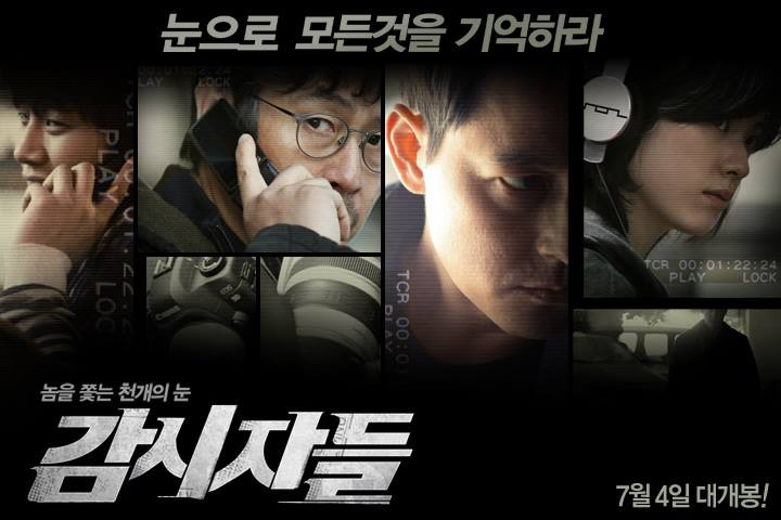 Cold Eyes poster movie
